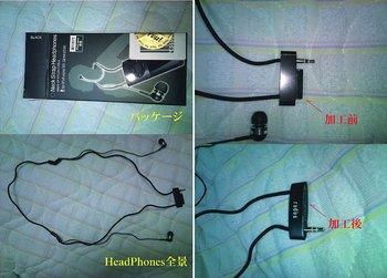 headphone写真.jpg